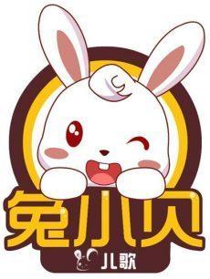 兔小貝系列兒歌