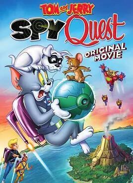 猫和老鼠间谍使命
