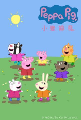 小豬佩奇第五季