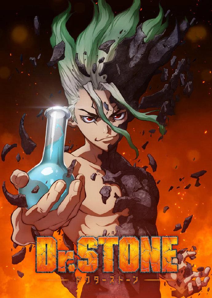 Dr.STONE石紀元