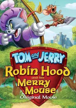 猫和老鼠罗宾汉和他的机灵鼠