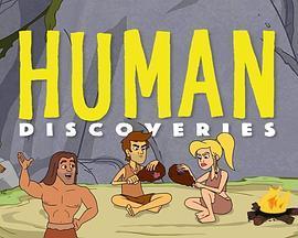 人類發現第一季