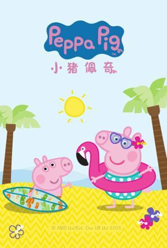 小豬佩奇第七季