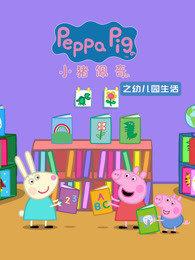 小猪佩奇之幼儿园生活