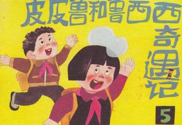 童话大王郑渊洁:有撒贝宁的地方我都不去