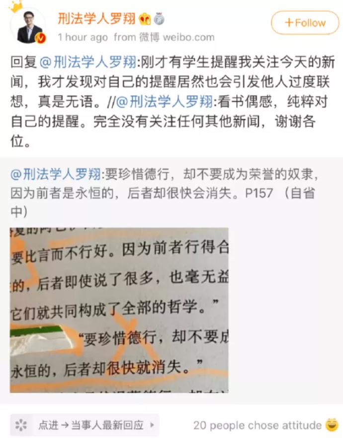 那个**律的段子手罗翔,被一条微博拉下了神坛 liuliushe.net六六社 第2张