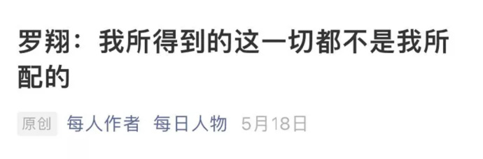 那个**律的段子手罗翔,被一条微博拉下了神坛 liuliushe.net六六社 第3张
