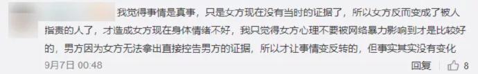 那个**律的段子手罗翔,被一条微博拉下了神坛 liuliushe.net六六社 第12张