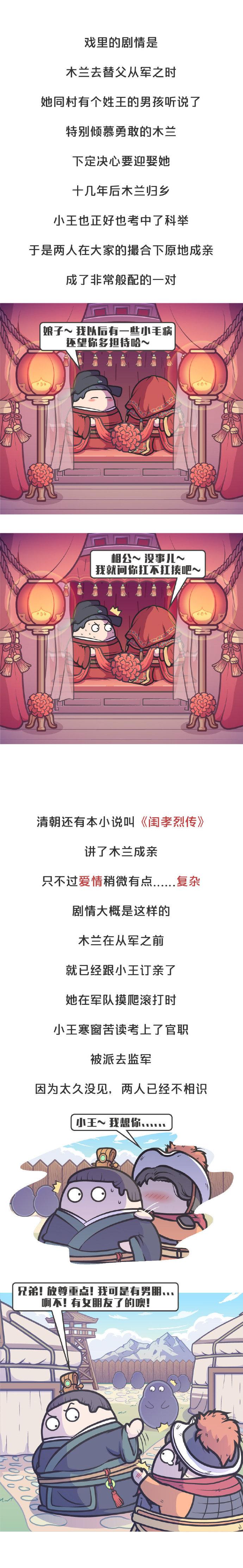 觉得《花木兰》拍得烂?木兰三角恋、回家就自杀的版本了解一下