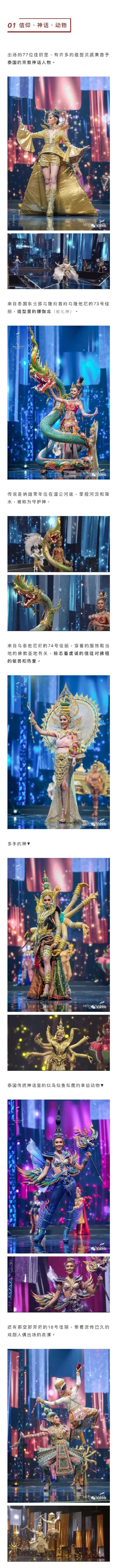 泰国选美为什么大家都打扮得像是persona一样,真酷