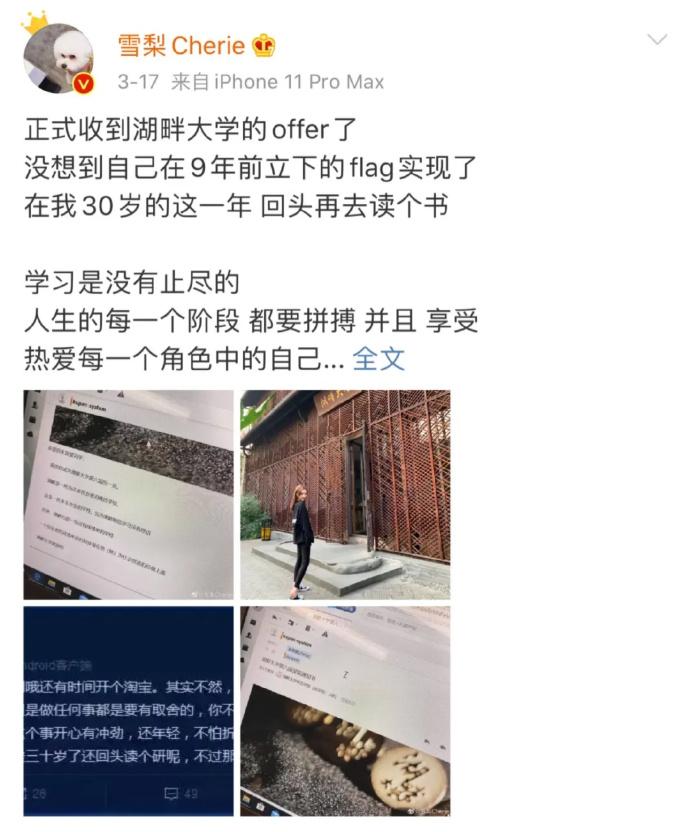 """王思聪打造的""""网红宇宙""""是怎样一门生意"""