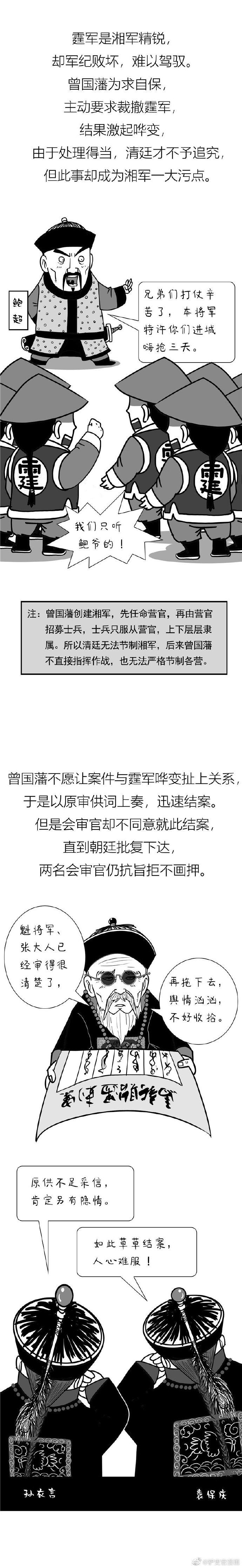 真实版《投名状》:大清总督为何遇刺?