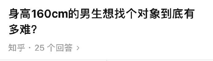 """中国00后身高东亚第一,依旧没逃过""""180歧视"""""""