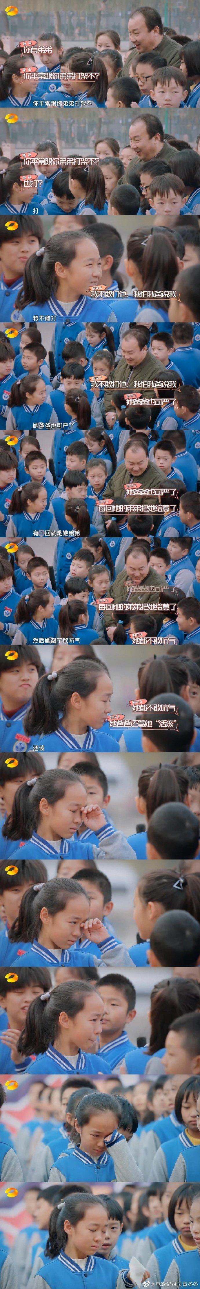 中国式家庭教育