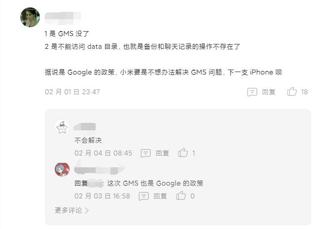 MIUI 最新内测包推送后,为什么有用户不高兴了
