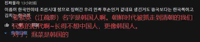 逗比了,韩国网友称江疏影是韩国名字