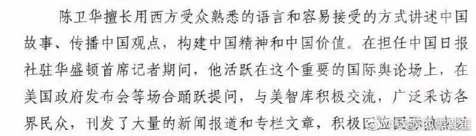 语言大师陈卫华