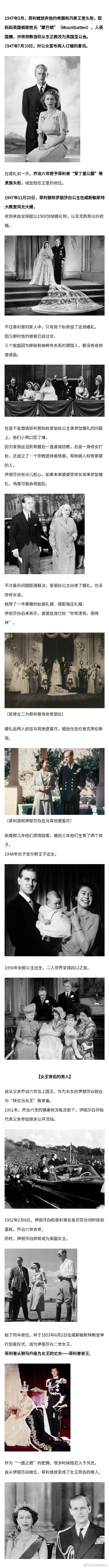 英国女王的丈夫,菲利普亲王去世