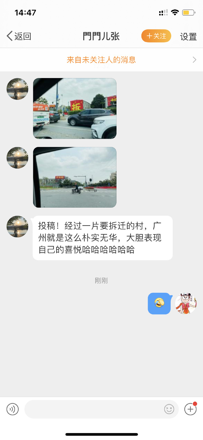 广州朋友的快乐就是这么朴实无华,隔着屏幕我都能感受到这份喜悦 