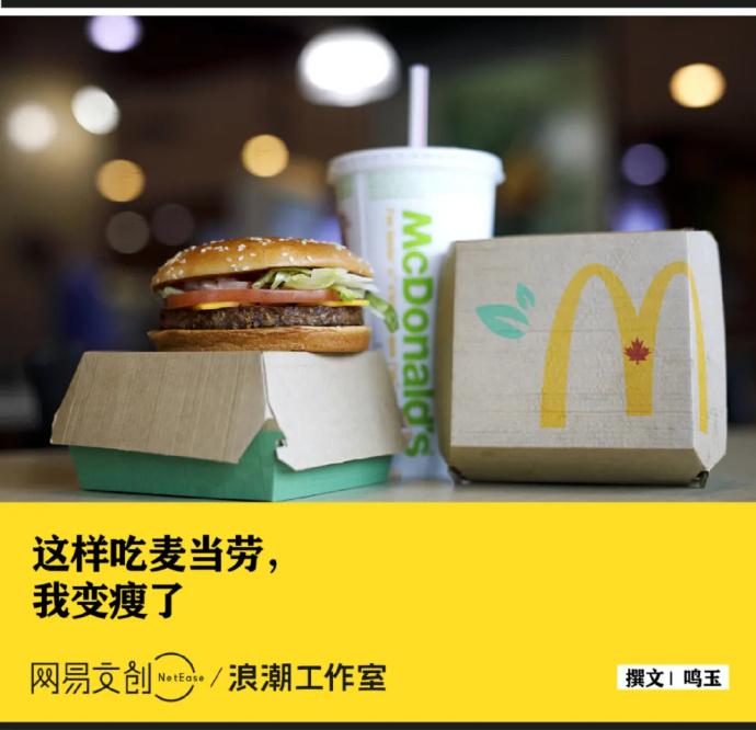 扒了 50 款麦当劳单品,我们发现了热量最低的汉堡-前方高能