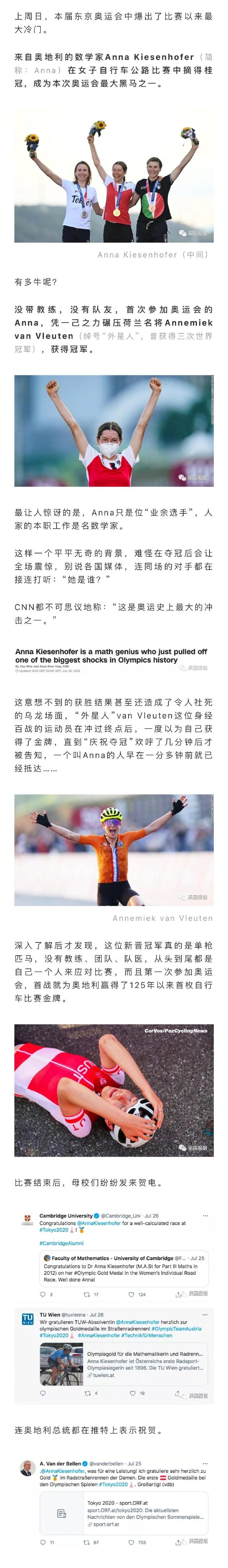 那个勇夺本届奥运会公路自行车比赛金牌的奥地利数学家