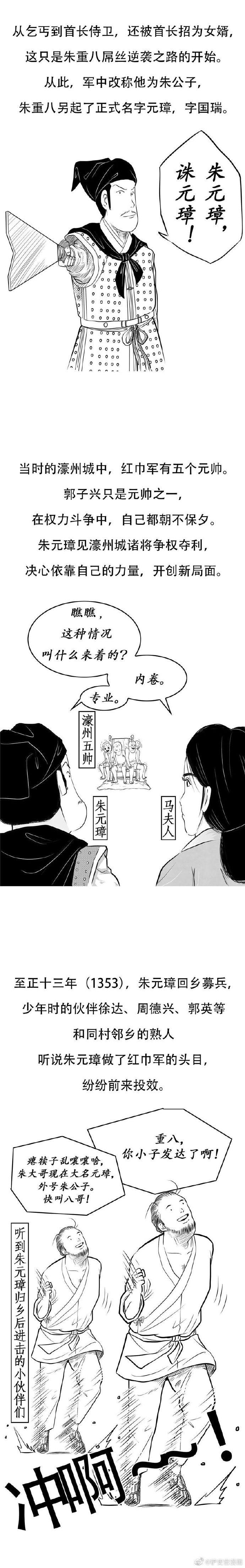 明朝前传|元末乱世之中,朱元璋如何开创大明
