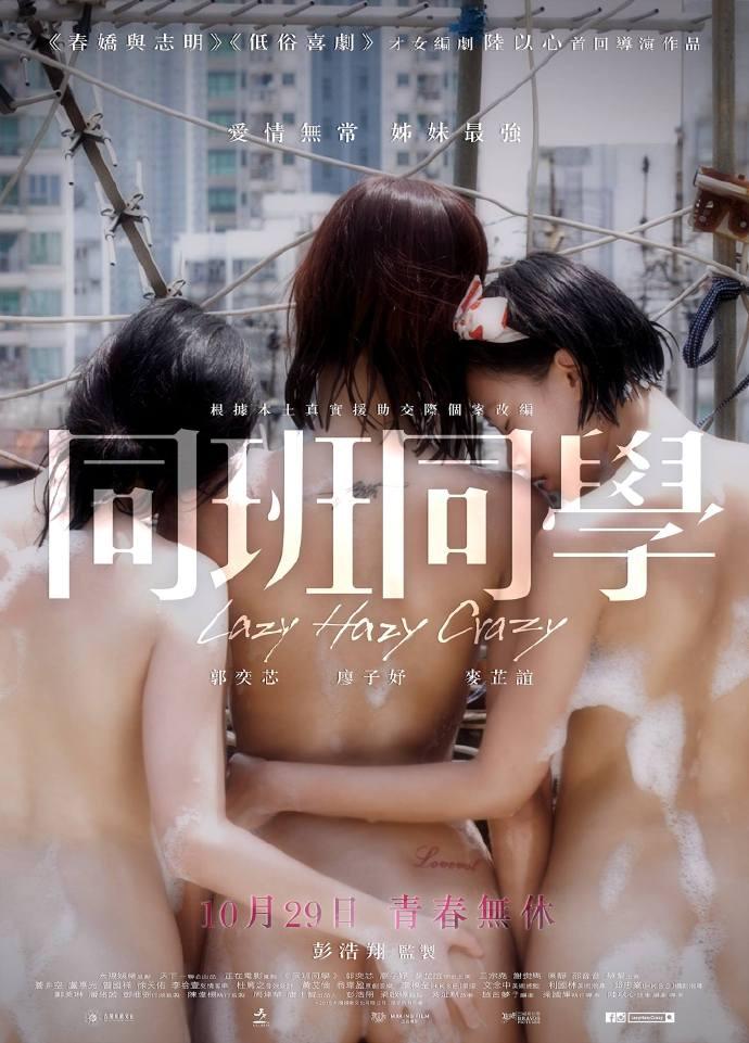 2015香港剧情片《同班同学》720P.MKV苍井空2.35GB